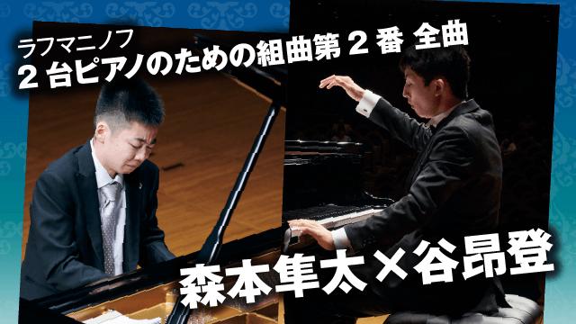 森本隼太×谷昂登(2台ピアノ)