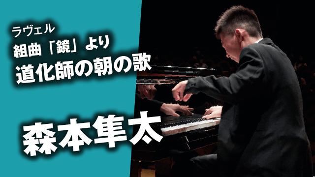 森本隼太(ピアノソロ)