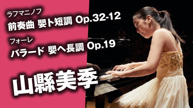 山縣美季(ピアノソロ)