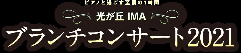 光が丘IMAブランチコンサート2021